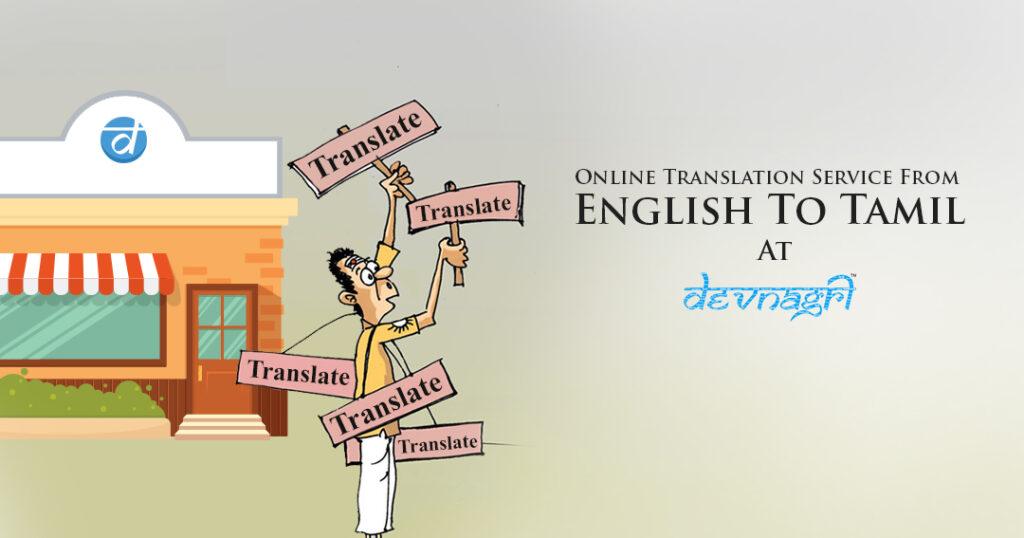 Online translation english to tamil