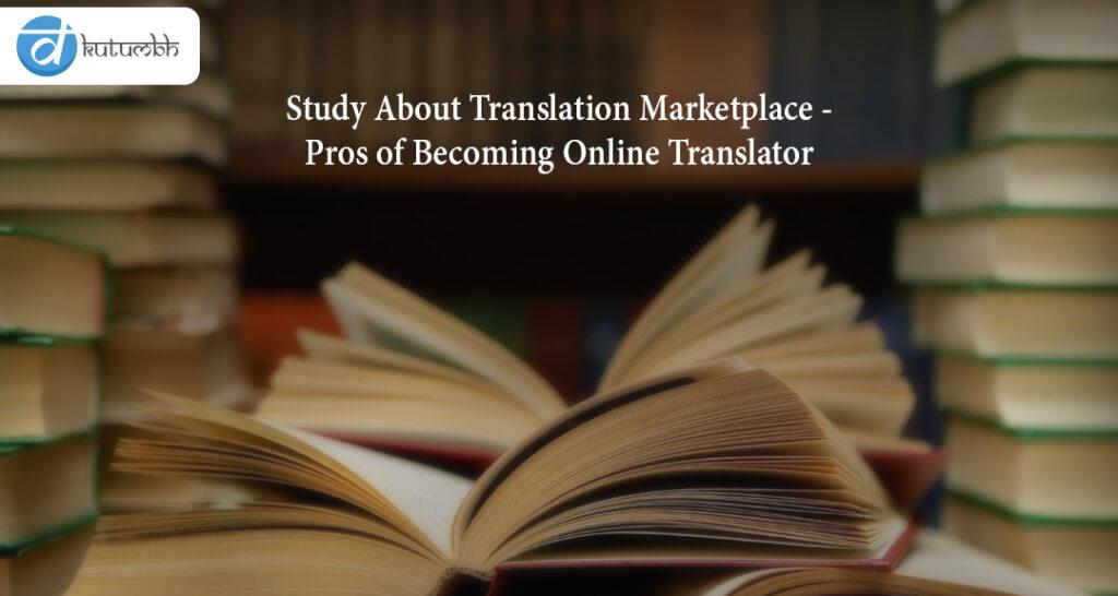 Translation Marketplace, Become an online translator