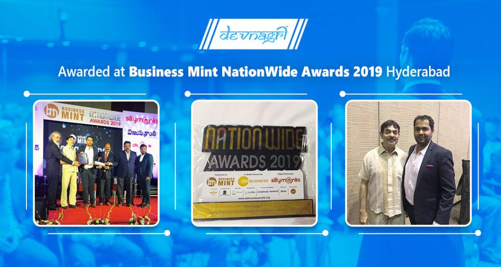 nationwide awards 2019