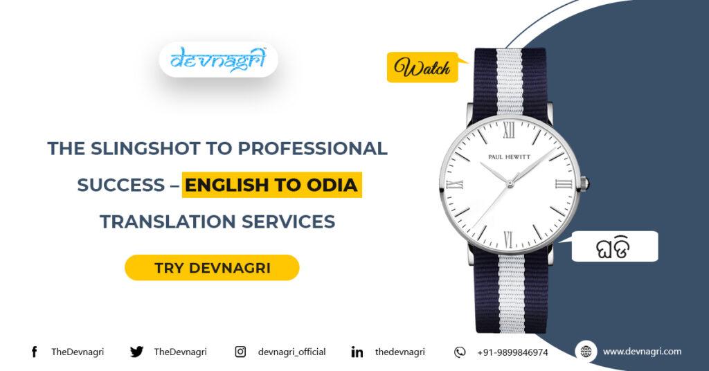 English to Odia translation
